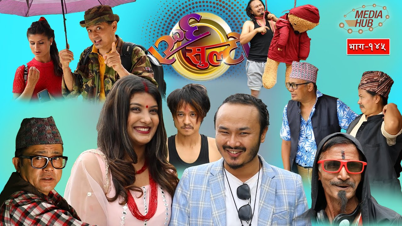 Ulto Sulto    उल्टो सुल्टो    Ep -145    July 28, 2021    Nepali Comedy    Media Hub Official
