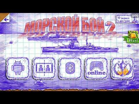 Видео Морской бой онлайн игровые автоматы