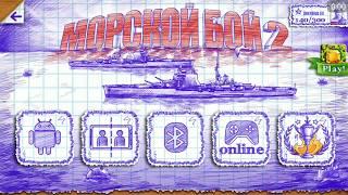 Морський бій 2.Розширений режим.Краща гра з дитинства