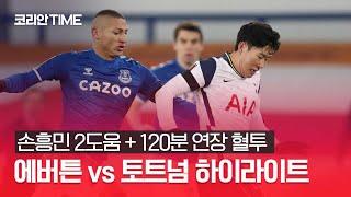 '양팀 합계 9득점 화력쇼' 에버튼 vs 토트넘 하이라이트 #SPORTSTIME