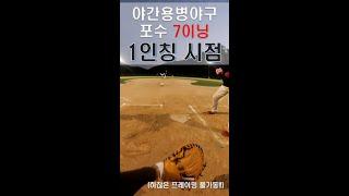 [세로] 7이닝 포수 1인칭 Vlog~ #사회인야구 #…