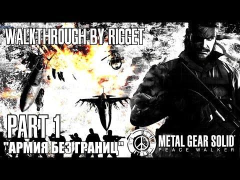 """Metal Gear Solid Peace Walker Прохождение с переводом Часть 1 """"Армия без границ"""""""