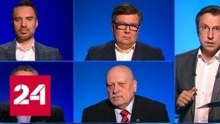 Дело Скрипаля и отношения России с Западом - Россия 24