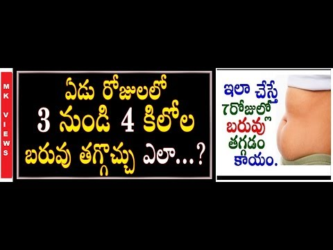 Easy way to loss weight in 7 days in telugu ,100 percent success,lose belly fat in a week
