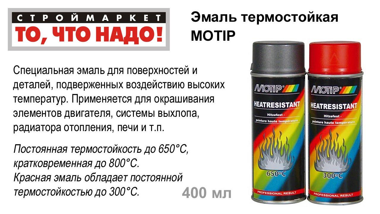 Аэрозольная краска Montana Black 50мл | Graffitimarket.ru - YouTube