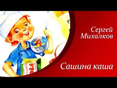 Михалков сашина каша мультфильм