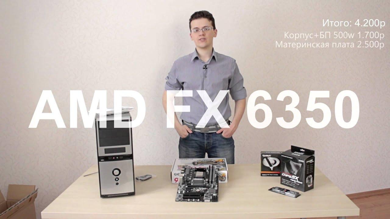 Компьютер для видеомонтажа за 15.000р. Реально? (Часть 1 - комплектющие. FX 6300/GTX 650)