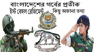 বাংলাদেশের গর্বের প্রতীক ইস্ট বেঙ্গল রেজিমেন্টের কিছু অজানা তথ্য। East Bengal Regiment