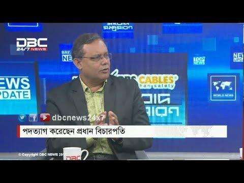 পদত্যাগ করেছেন প্রধান বিচারপতি || সংবাদ সম্প্রসারণ || Songbad Somprosaron || DBC NEWS 11/11/17