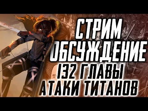 Обсуждаем с блогерами Атаку Титанов 132 глава