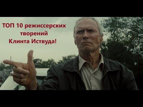 ТОП 10 режиссерских творений Клинта Иствуда