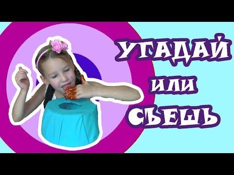 Челлендж УГАДАЙ ИЛИ СЪЕШЬ / Зубная паста и Червяки Что внутри? / Видео для детей