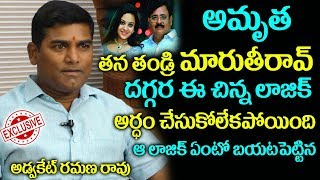 అమృతతండ్రి లాజిక్ అర్ధంచేసుకోలేకపోయింది| Advocate Ramana Rao About Amrutha and Her Father MaruthiRao