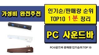 PC 사운드바 추천 - 2021년 1분기 가성비 판매량…