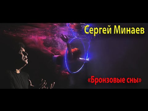 """Сергей Минаев. """"Бронзовые сны"""" (премьера клипа 2020)"""