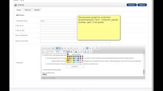Видеоуроки по движку OpenCart. 001 — Cтатьи