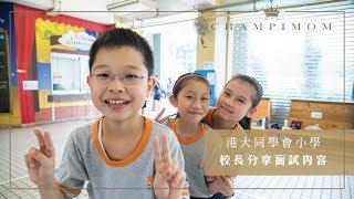 Publication Date: 2018-07-03 | Video Title: 港大同學會小學 校長分享面試內容