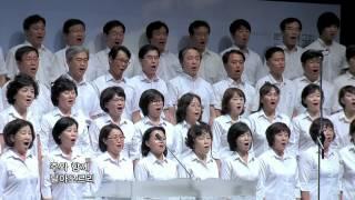 주 품에 품으소서 [2013년 7월 21일 분당우리교회 3부찬양대]