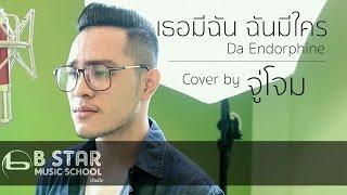 เธอมีฉัน ฉันมีใคร - DA ENDORPHINE Cover by จู่โจม ft.แบ้งค์