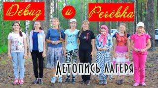 видео Презентация отрядов в детском лагере