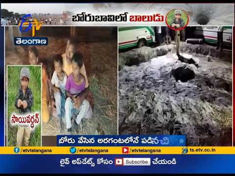 Rescue Operations Underway @ Podichanpally | After 3 Years Old Boy Falls into Borewell