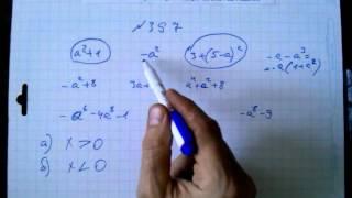 гдз №397 алгебра 7 класс Макарычев