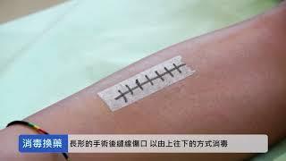 傷口換藥_民眾版