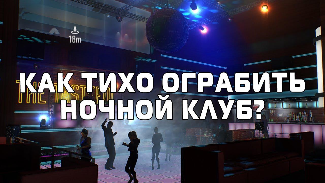 Ночной клуб пейдей 2 в ночных клубах сочи