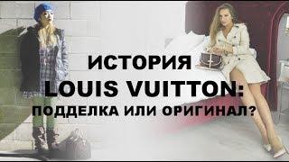 видео Эволюция сумок Луи Виттон