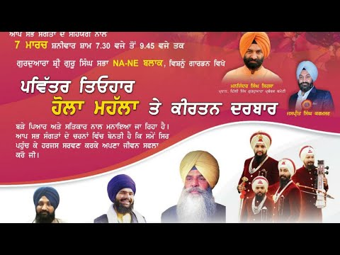 Live-Now-Gurmat-Kirtan-Samagam-From-Vishnu-Garden-Delhi-07-March-2020