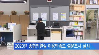 [서울뉴스]동대문구, 2020년 종합민원실 이용만족도 …