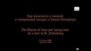 Третий гастрольный фильм. Санкт-Петербург 2019