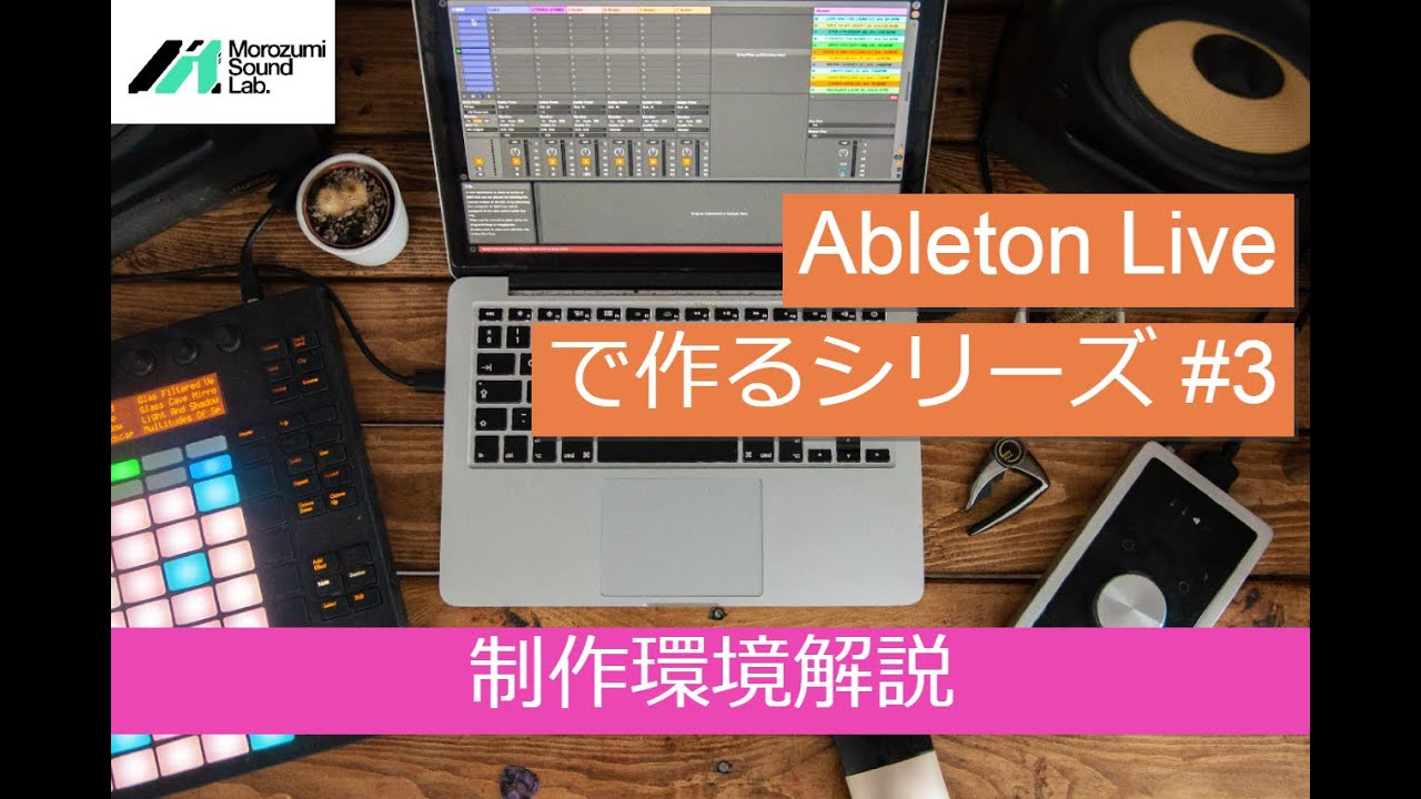 「Ableton Live で作るシリーズ」#3 制作環境解説