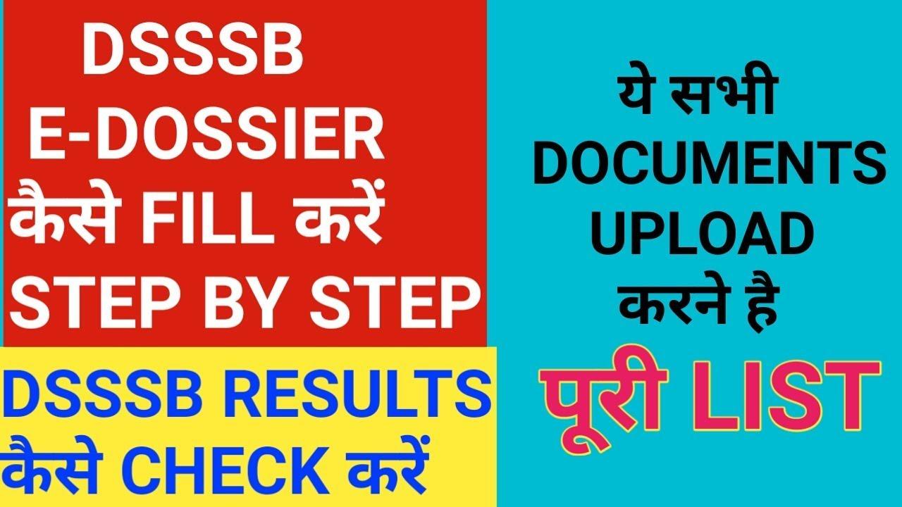 DSSSB E-DOSSIER COMPLETE PROCESS।। HOW TO CHECK DSSSB