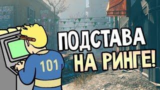 Fallout 4 Tales from the Commonwealth mod Прохождение На Русском #2 — ПОДСТАВА НА РИНГЕ!
