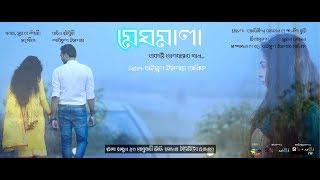 Meghmala by Badhon  মেঘমালা  Raisul Islam Anik  New Bangla CD Zone Music Audio Song 2018.mp3