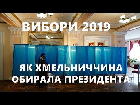 gazeta ye.ua: Вибори 2019: Як Хмельниччина обирала президента