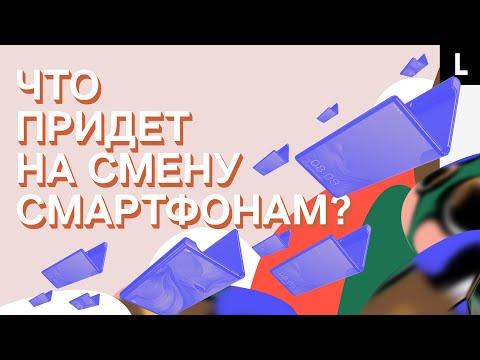 КОНЕЦ СМАРТФОНОВ   Гибкие экраны и умные очки вместо IPhone