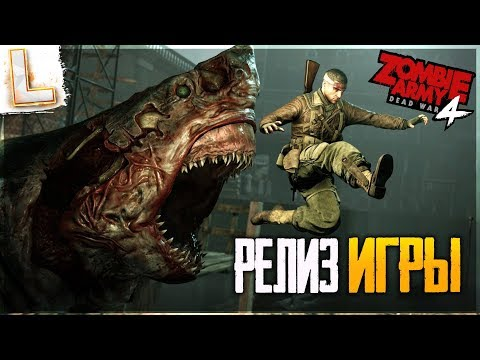 Прохождение ZOMBIE ARMY 4: Dead War. РЕЛИЗ ИГРЫ #2 - ХАРДКОР РЕЖИМ