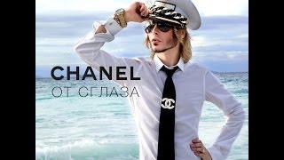 СУПЕР ПРЕМЬЕРА!! Сергей Зверев - Chanel от сглаза (HD)