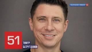 Интересные факты Тимур Батрутдинов кто такой? Значение имени #timurbatrutdinov #камеди #квн