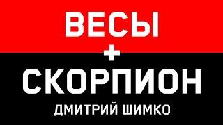видео Совместимость в любовных отношениях, дружбе, браке: Рыбы и Скорпион