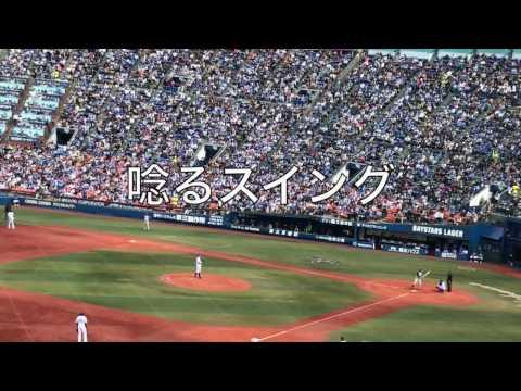 阪神タイガース #8 福留孝介 応援歌(歌詞付き)