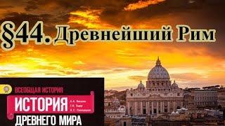 История 5 класс. § 44. Древнейший Рим (С ответами на вопросы)