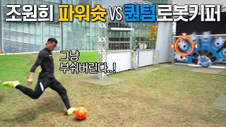 Cho Won-hee challenges the robot GK that made Lee Young-pyo down on his knees...