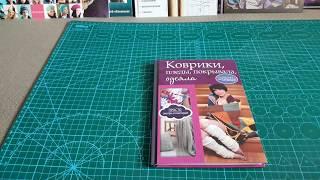 Обзор книги по вязанию /Коврики, пледы, покрывала, одеяла/
