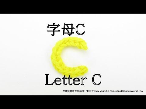 Rainbow Loom Letter C Charm 字母C - 彩虹編織器中文教學 Chinese Tutorial