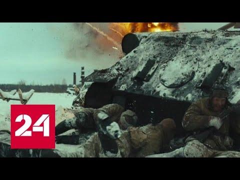 """5 декабря выйдет фильм """"Ржев"""". Появился первый трейлер - Россия 24"""