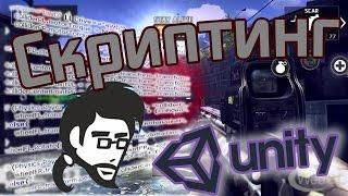 Скриптинг в Unity Как писать скрипты для unity3d