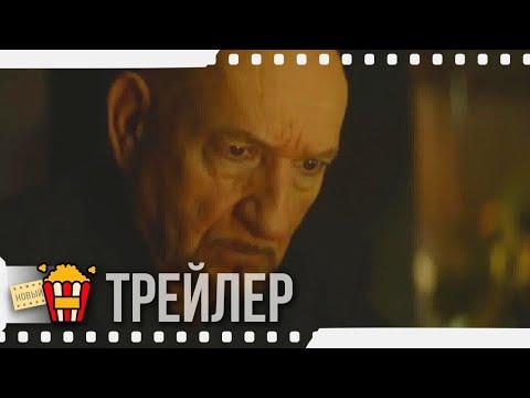 ПАУК В ПАУТИНЕ — Русский трейлер | 2019 | Новые трейлеры